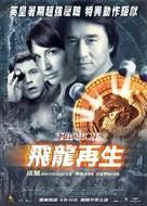 The Medallion - Hong Kong Movie Poster (xs thumbnail)