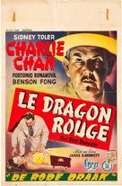 The Red Dragon - Belgian Movie Poster (xs thumbnail)