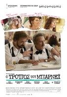 Barney's Version - Greek Movie Poster (xs thumbnail)