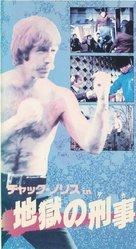 Huang mian lao hu - Japanese Movie Cover (xs thumbnail)