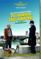 Le Havre - Greek Movie Poster (xs thumbnail)