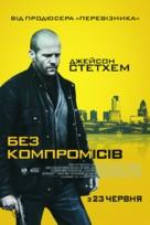 Blitz - Ukrainian Movie Poster (xs thumbnail)