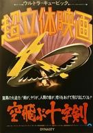 Qian dao wan li zhu - Japanese Movie Poster (xs thumbnail)