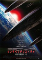 Independence Day - Japanese Movie Poster (xs thumbnail)