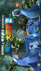 Rio 2 - Chinese Movie Poster (xs thumbnail)