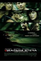 A Perfect Getaway - Ukrainian poster (xs thumbnail)
