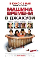 Hot Tub Time Machine - Russian Movie Poster (xs thumbnail)