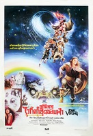 Erik the Viking - Thai Movie Poster (xs thumbnail)