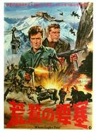 Where Eagles Dare - Japanese Movie Poster (xs thumbnail)