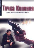 3-4x juugatsu - Russian DVD movie cover (xs thumbnail)