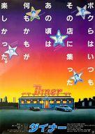 Diner - Japanese Movie Poster (xs thumbnail)