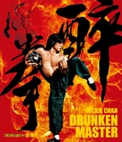Drunken Master - Blu-Ray cover (xs thumbnail)