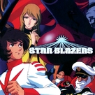 """Star Blazers"" - Movie Cover (xs thumbnail)"
