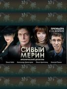 """Sivyy merin"" - Russian Movie Poster (xs thumbnail)"