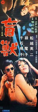 Môjû - Japanese Movie Poster (xs thumbnail)
