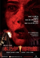 La terza madre - Taiwanese Movie Poster (xs thumbnail)