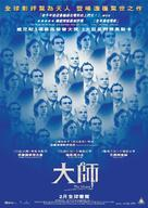 The Master - Hong Kong Movie Poster (xs thumbnail)