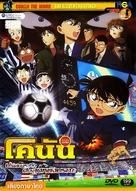 Meitantei Konan: 11-nin me no sutoraikâ - Thai DVD cover (xs thumbnail)