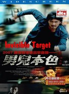 Invisible Target - South Korean Movie Cover (xs thumbnail)
