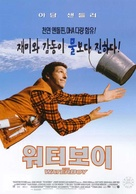 The Waterboy - South Korean Movie Poster (xs thumbnail)