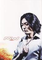 M.W. - Japanese Movie Cover (xs thumbnail)