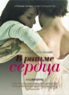 Sur le rythme - Russian Movie Poster (xs thumbnail)