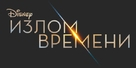 A Wrinkle in Time - Russian Logo (xs thumbnail)