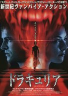 Dracula 2000 - Japanese Movie Poster (xs thumbnail)
