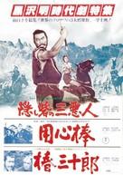 Yojimbo - Japanese Combo movie poster (xs thumbnail)