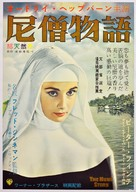 The Nun's Story - Japanese Movie Poster (xs thumbnail)