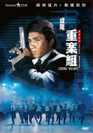 Cung on zo - Hong Kong DVD cover (xs thumbnail)