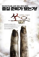 Saw II - South Korean Movie Poster (xs thumbnail)