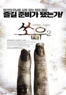 Saw II - South Korean Movie Poster (xs thumbnail)