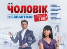 Muzhchina s garantiyey - Ukrainian Movie Poster (xs thumbnail)