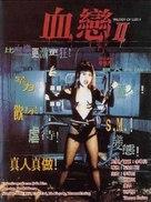 Xue lian II - Hong Kong Movie Poster (xs thumbnail)