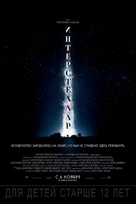 Interstellar - Russian Movie Poster (xs thumbnail)