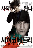 Psycho-metry - South Korean Movie Poster (xs thumbnail)