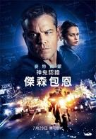 Jason Bourne - Taiwanese Movie Poster (xs thumbnail)