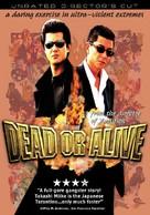 Dead or Alive: Hanzaisha - DVD cover (xs thumbnail)