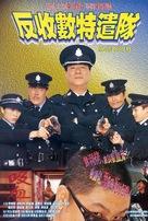 Baan sau chuk dak hin dui - Hong Kong Movie Poster (xs thumbnail)