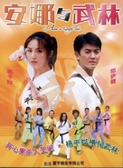 On loh yue miu lam - Chinese Movie Poster (xs thumbnail)