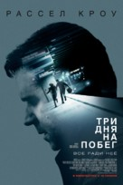 The Next Three Days - Russian Movie Poster (xs thumbnail)