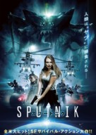 Sputnik - Japanese Movie Poster (xs thumbnail)