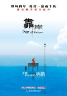 Kao an - Taiwanese Movie Poster (xs thumbnail)