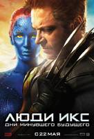 X-Men: Days of Future Past - Russian Movie Poster (xs thumbnail)