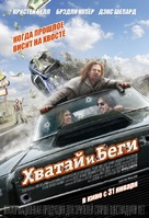 Hit and Run - Russian Movie Poster (xs thumbnail)