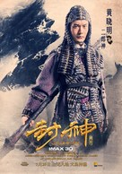 Feng Shen Bang - Chinese Movie Poster (xs thumbnail)
