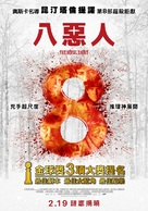 The Hateful Eight - Taiwanese Movie Poster (xs thumbnail)