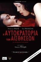 Ai no corrida - Greek Movie Poster (xs thumbnail)