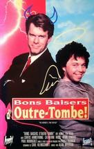 Hi Honey - I'm Dead - French VHS cover (xs thumbnail)
